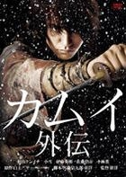 Kamui (DVD) (Normal Edition) (Japan Version)