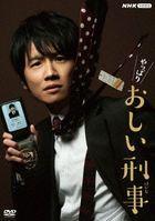 Yappari Oshii Keiji (DVD Box) (Japan Version)