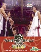 Basketball Tribe (End) (Hong Kong Version)