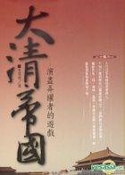 Da Qing Di Guo -  Yan Jin Nong Quan Zhe De Wang Zhao