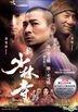 Shaolin (2011) (DVD) (2-Disc Edition) (Hong Kong Version)