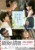 Last Letter (2020) (Blu-ray) (English Subtitled) (Hong Kong Version)