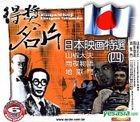 Ri Ben Ying Hua Te Xuan 4 - Mizoguchi Kenji & Kinugasa Teinosuke (Taiwan Version)