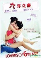 六年之癢 (DVD) (台灣版)