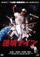 Gyakkyo Nine (DVD) (Normal Edition) (Japan Version)