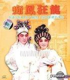 Chi Huang Kuang Long (VCD) (China Version)
