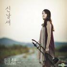Shin Nal Sae 2.5 Special Album