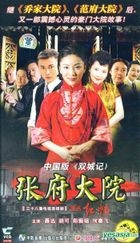 Zhang Fu Da Yuan AKA : Hong Fan (Ep.1-38) (End) (China Version)