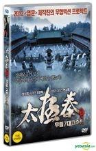 Wu Dang (DVD) (Korea Version)