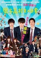 Daily Lives of High School Boys (2013) (DVD) (Taiwan Version)