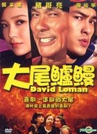 David Loman (DVD) (T-Shirt Limited Deluxe Edition) (Taiwan Version)