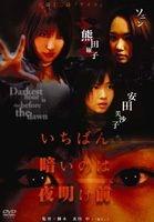 最黑暗的是黎明前 Vol. 12 Aiko (日本版)