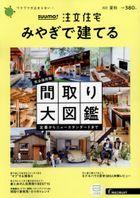 SUUMO Chumon Jutaku Miyagi de Tateru 08495-08 2021