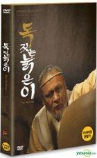 The Old Potter (DVD) (Korea Version)