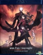 Fate / Stay Night - Movie : Unlimited Blade Works (Blu-ray) (Hong Kong Version)