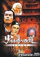 Shiyourinjihenomichi