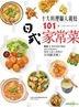 10 Da Liao Li Zhi Ren Qin Shou101 Dao Ri Shi Jia Chang Cai :900 Zhang Jian Dan Yi Dong Bu Zou Tu , Rang Nin Zai Jia Qing Song Zuo Chu Jian Kang You Rang Ren Gan Dong De Wu Xing Ji Mei Wei !