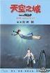 天空之城 (DVD) (香港版)