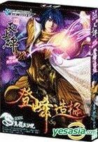 Final Step 5.9 - Deng Feng Zao Ji (Zhen Long Wu Jue Package)