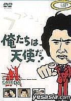 Oretachi wa Tenshi da! (DVD) (Vol.6) (To be continued) (Japan Version)