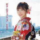 Migite to Hidarite no Blues (Normal Edition) (Japan Version)