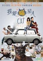 Cat A.W.O.L. (2015) (DVD) (English Subtitled) (Hong Kong Version)