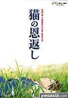 The Cat Returns / Ghiblies Episode 2 (DVD) (English Subtitled) (Japan Version)