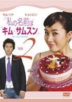 My Lovely SamSoon Vol.2 (Japan Version)