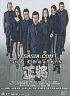 The Cheaters (2001) (DVD) (Hong Kong Version)