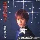 Hoshizora no Akiko (Japan Version)