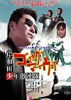 Kishiwada Shounen Gurentai: Going My Way (Japan Version)