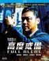 Full Alert (1997) (Blu-ray) (Hong Kong Version)