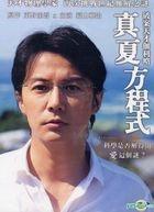 破案天才伽利略 : 真夏方程式 (2013) (DVD) (台灣版)