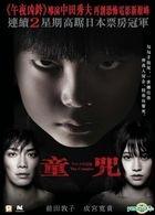 The Complex (2013) (DVD) (English Subtitled) (Hong Kong Version)