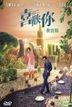 喜歡·你 (2017) (DVD) (香港版)