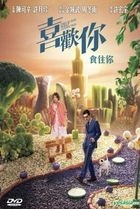 喜欢・你 (2017) (DVD) (香港版)