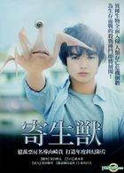 Parasyte Part 1 (2014) (DVD) (Taiwan Version)