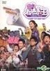 Super Fans (DVD) (Hong Kong Version)