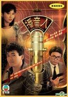 播音人 (DVD) (1-30集) (完) (TVB劇集) (數碼修復版)
