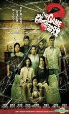 The Game 2 (DVD) (Malaysia Version)