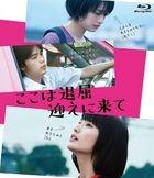 It's Boring Here, Pick Me Up (Blu-ray) (Japan Version)