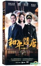 Peace Hotel (2018) (DVD)  (Ep. 1-42) (End) (China Version)