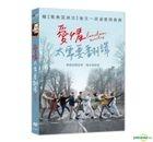 London Sweeties (2019) (DVD) (Taiwan Version)
