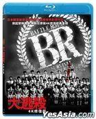 大逃杀 (2000) (Blu-ray) (修复版) (香港版)