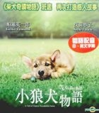 A Tale Of Ululu's Wonderful Forest (VCD) (English Subtitled) (Hong Kong Version)
