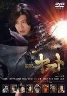 Space Battleship Yamato (DVD) (Standard Edition) (Japan Version)