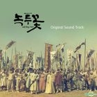 Nokdu Flower OST (2CD) (SBS TV Drama)