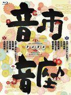 10th Anniversary Otoichi 2020 [BLU-RAY] (Japan Version)