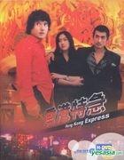 Hong Kong Express (Ep.1-24) (End) (H-DVD) (Taiwan Version)