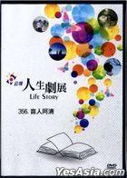 Mang Ren A Qing (DVD) (Taiwan Version)